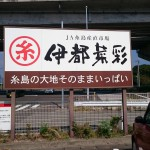 まさに食材の宝庫!日本一の直売所「伊都菜彩」!糸島に行った時は寄ってみよう!
