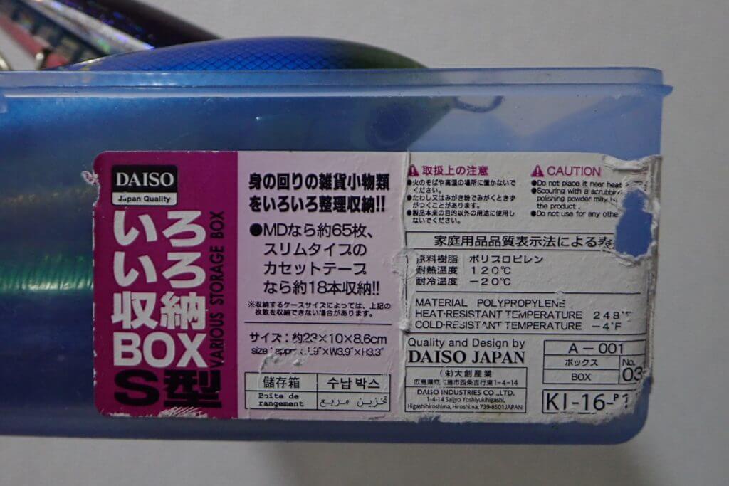 ダイソーのいろいろ収納BOX