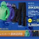 ワークマンの防寒着イージスの新作が出た!釣り人専用、バイク乗り専用、レディース専用も新たに加わった!