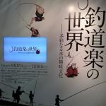 釣道楽の世界展に行ってきた!江戸時代から続く道楽としての釣り文化を覗けるぞ-!