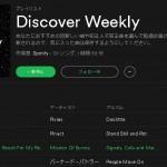 聴き放題音楽サービスSpotifyが遂に日本上陸!便利な機能の使い方をまとめてみた!