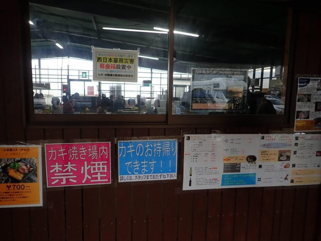 道の駅鹿島内にある牡蠣小屋