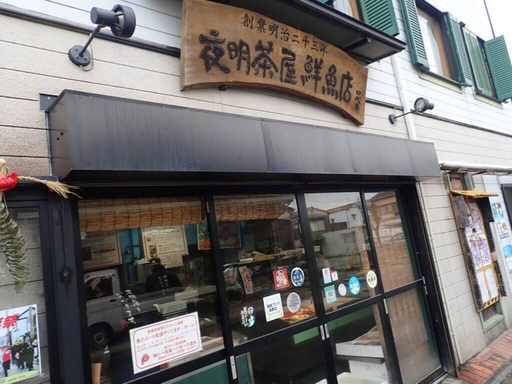 魚屋併設の食堂「夜明茶屋」