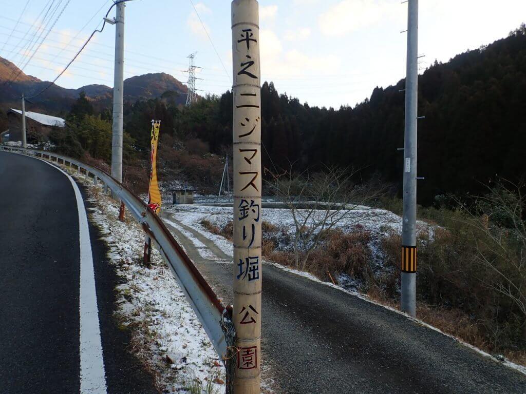 佐賀の厳木町にある平之ニジマス公園の入り口