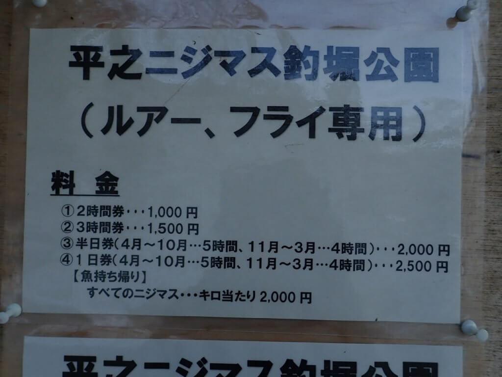 平之ニジマス釣り堀公園の料金表