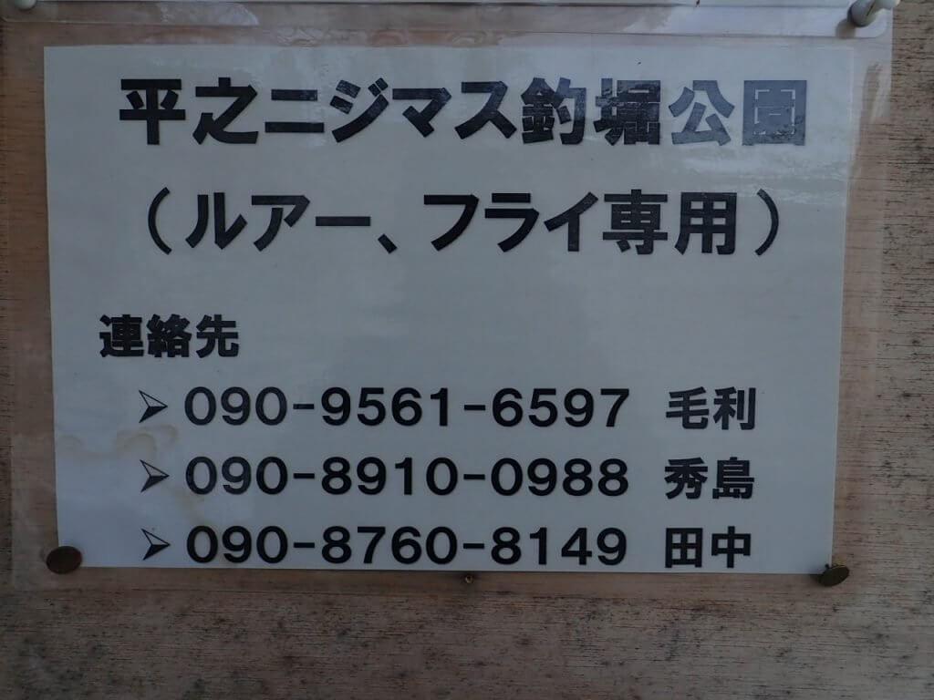 平之ニジマス釣り堀公園の問い合わせ電話番号