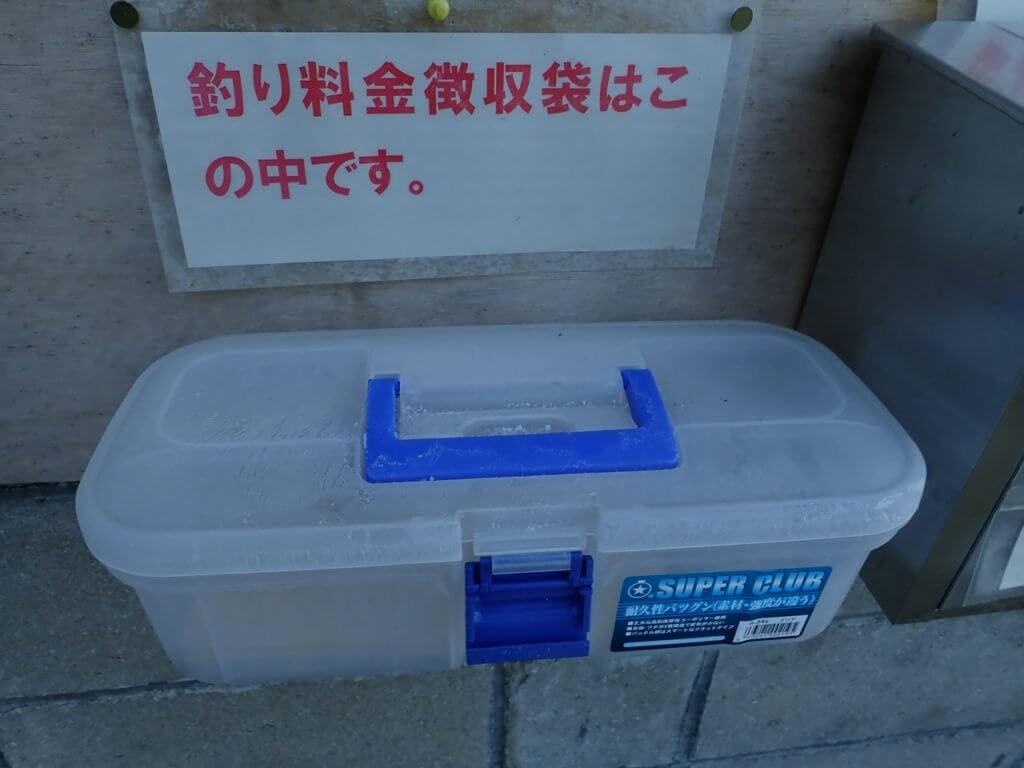 平之ニジマス釣り堀公園の支払い用の封筒はこの箱の中