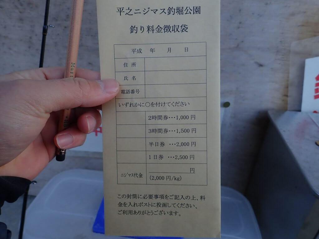 平之ニジマス釣り堀公園の支払い用の封筒