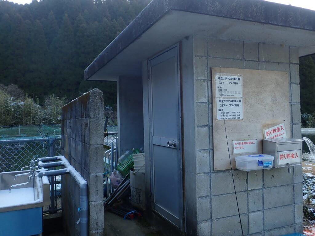 平之ニジマス釣り堀公園のトイレ