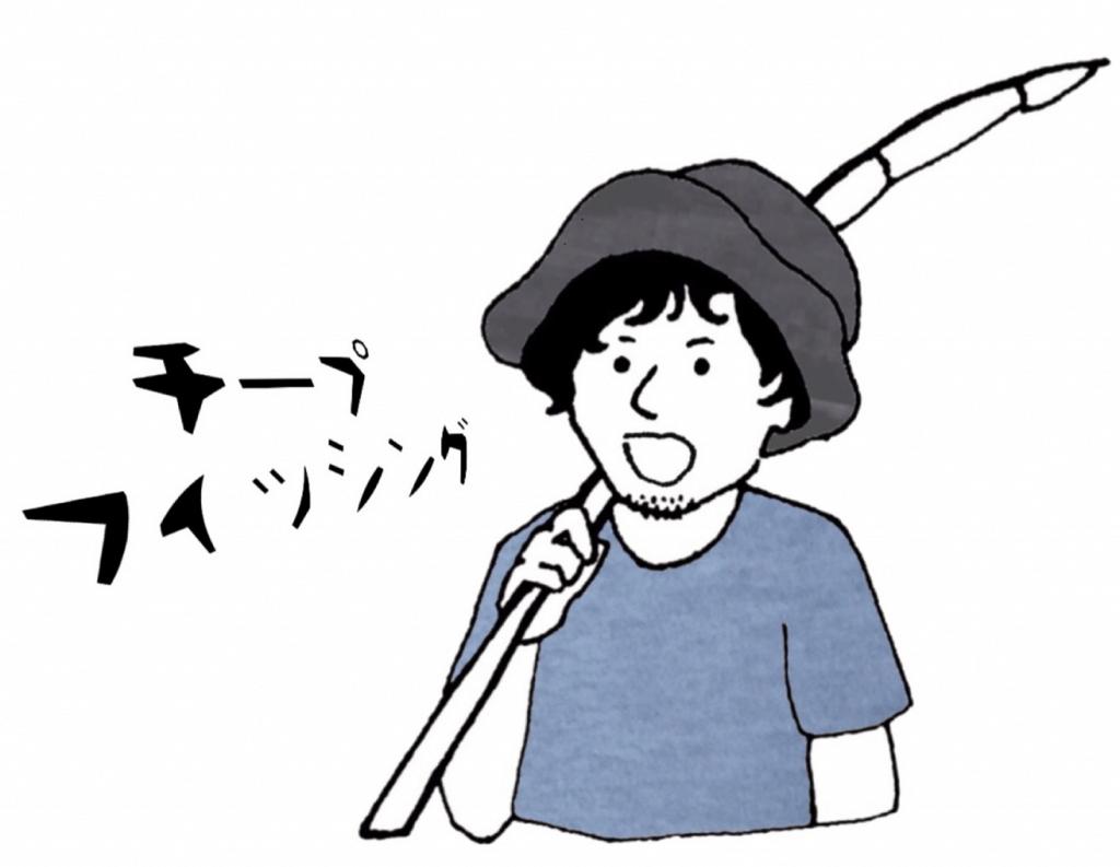 「チープフィッシングを楽しむ」管理人のアイコン画像