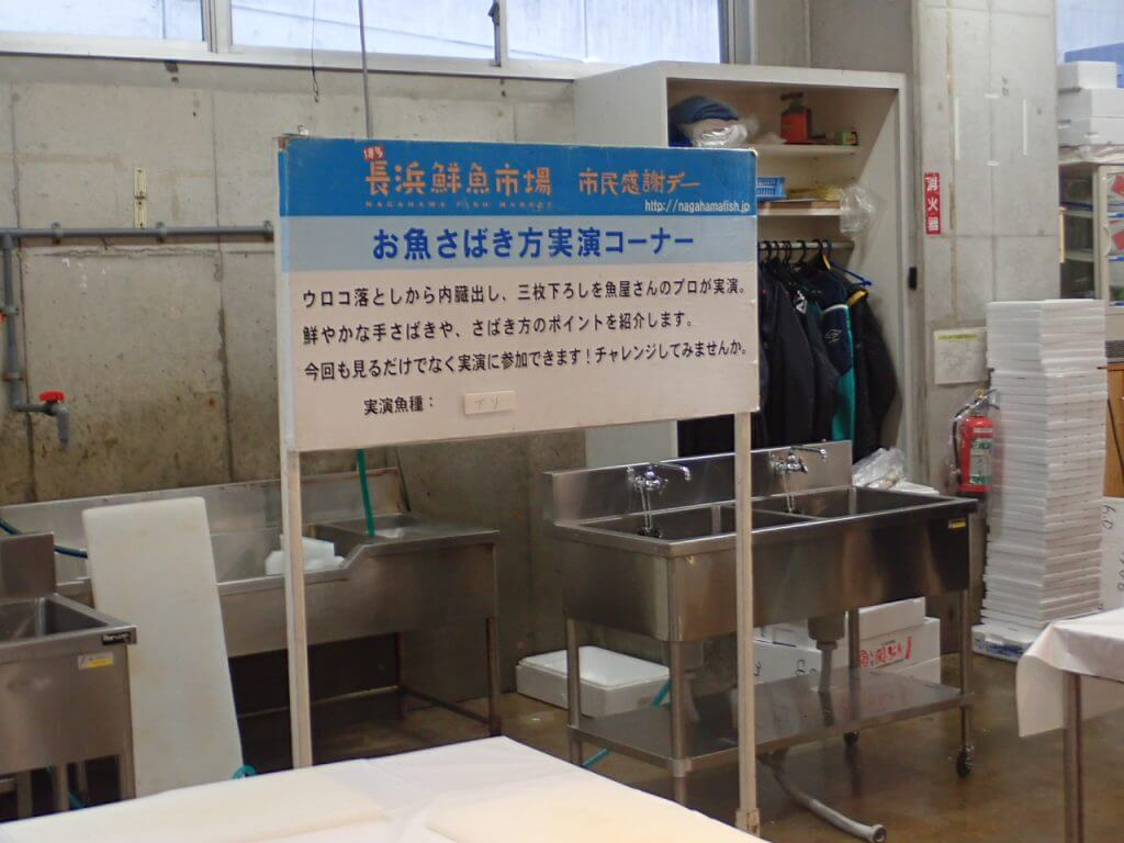 魚の捌き方体験教室