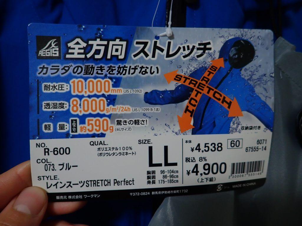 R-600 レインスーツSTRETCH Perfectのタグ