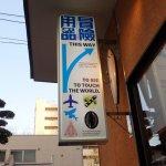 「冒険用品福岡大名店」の看板
