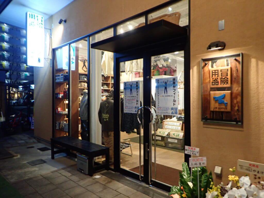 「冒険用品福岡大名店」の店舗外観