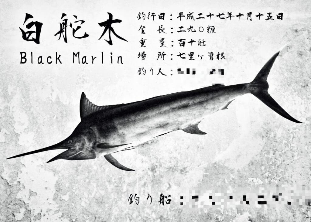 自作した「シロカワカジキ」のデジタル魚拓