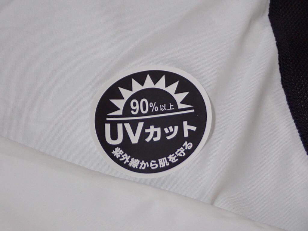 UVカットの表記