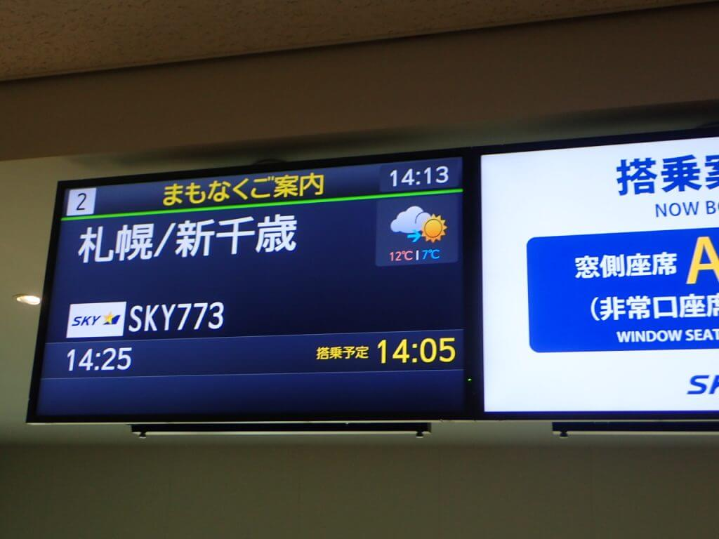 福岡空港の案内板