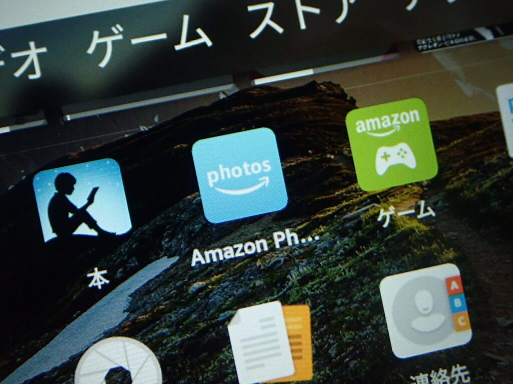 AmazonPhotoアプリ