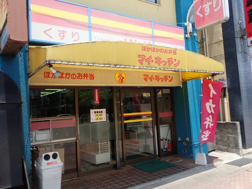 大牟田にあるマイキッチン