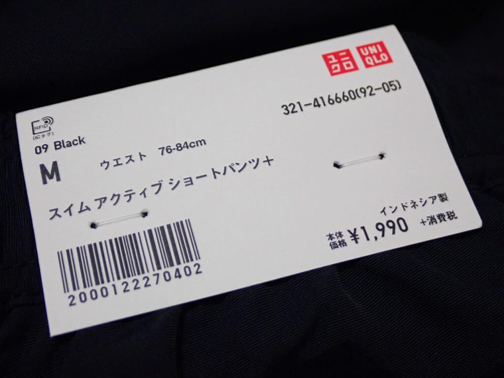 ユニクロ「スイムアクティブショートパンツ」の価格