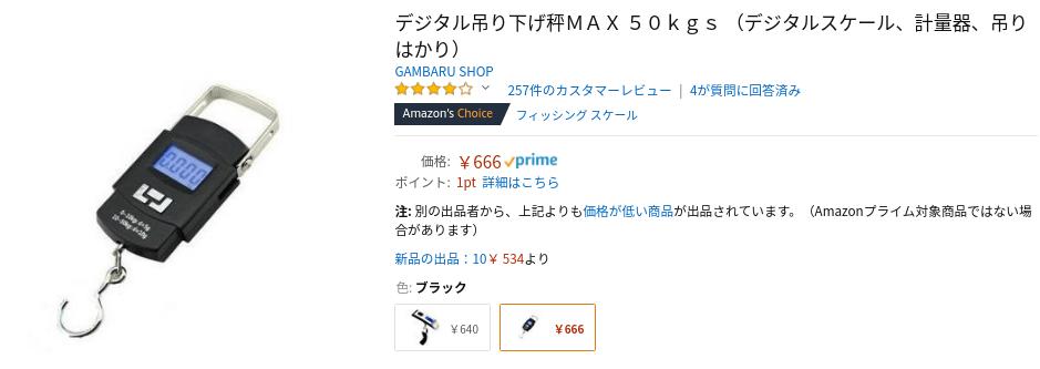 Amazonで人気のデジタルスケール