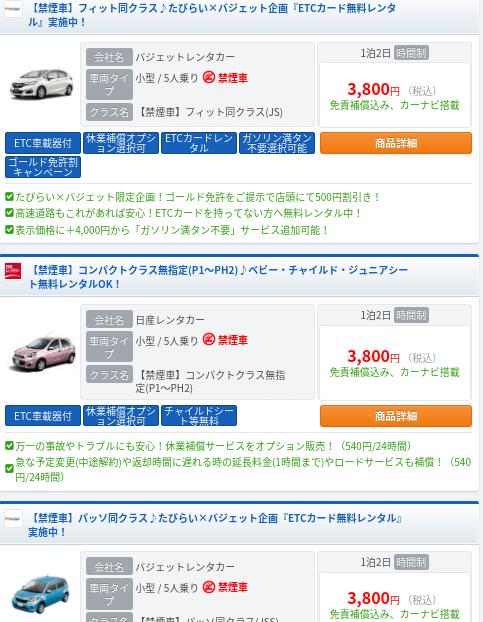 たびらいレンタカーのレンタカー会社別の金額