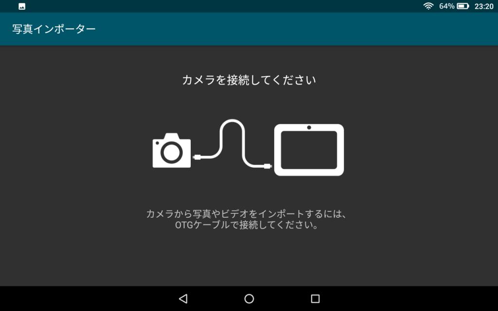 デフォルトのアプリで転送