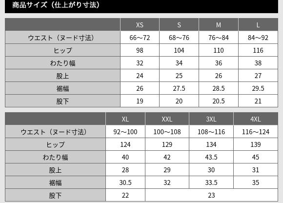 スイムアクティブショートパンツ サイズ表