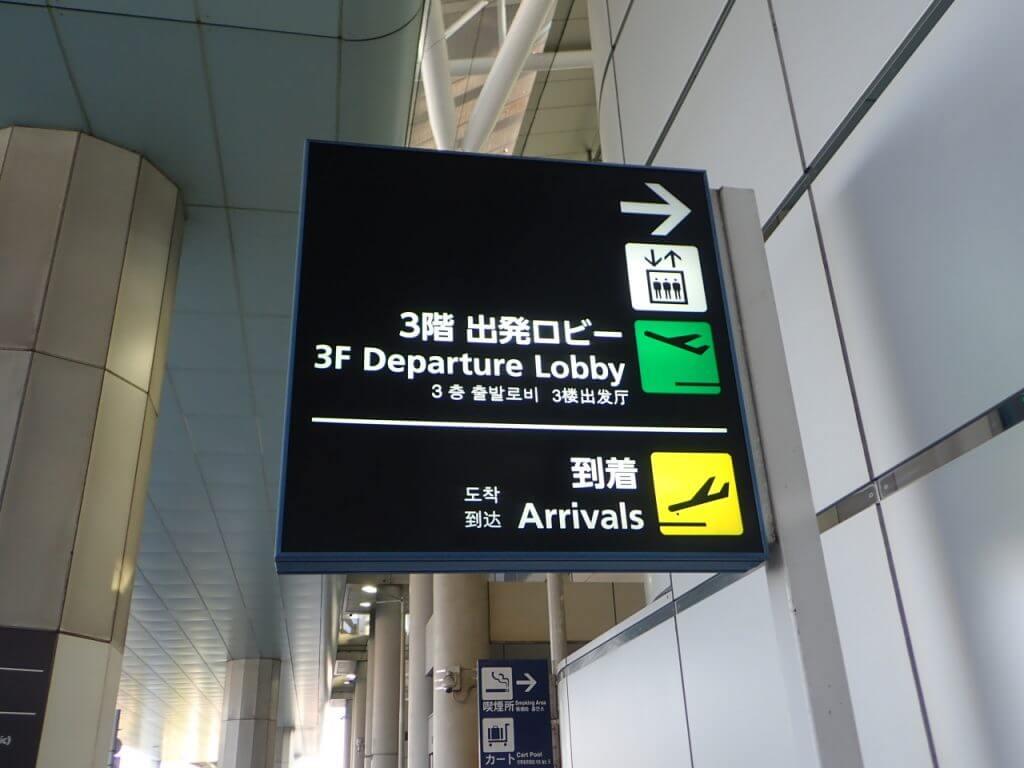 福岡空港から出発