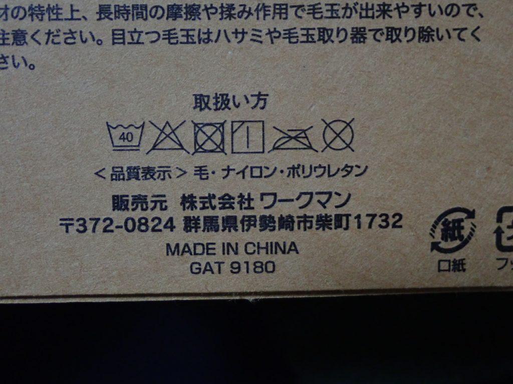 ¥580のワークマンのメリノウールソックスの素材表