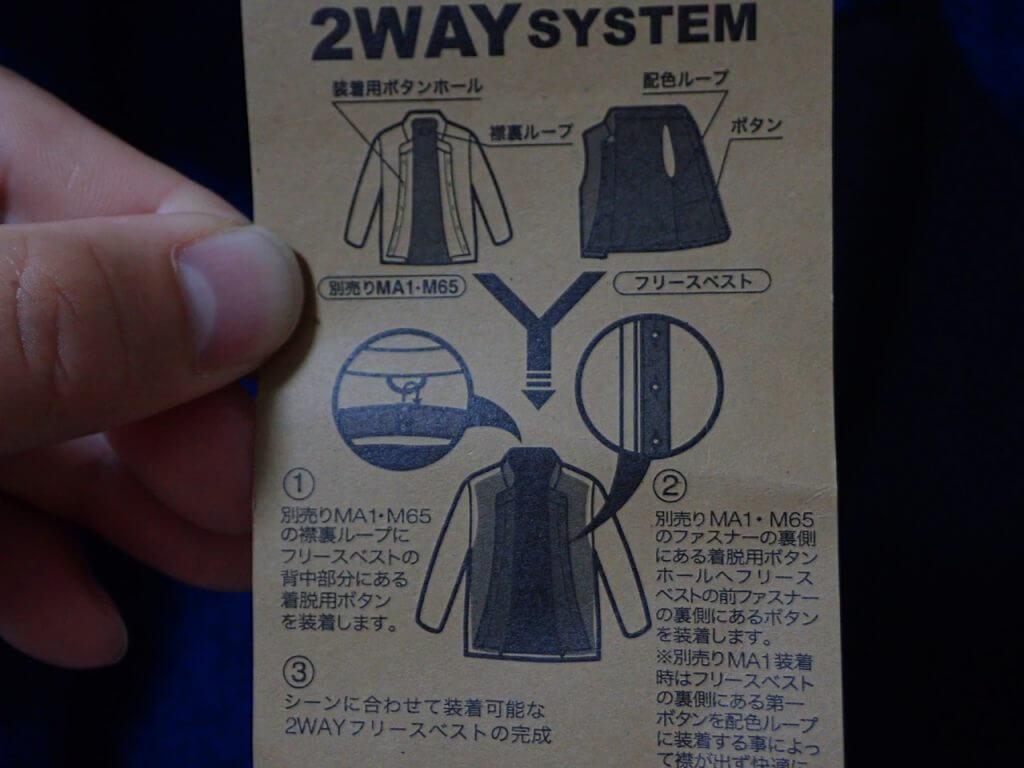 別売りのジャケットと組み合わせが可能