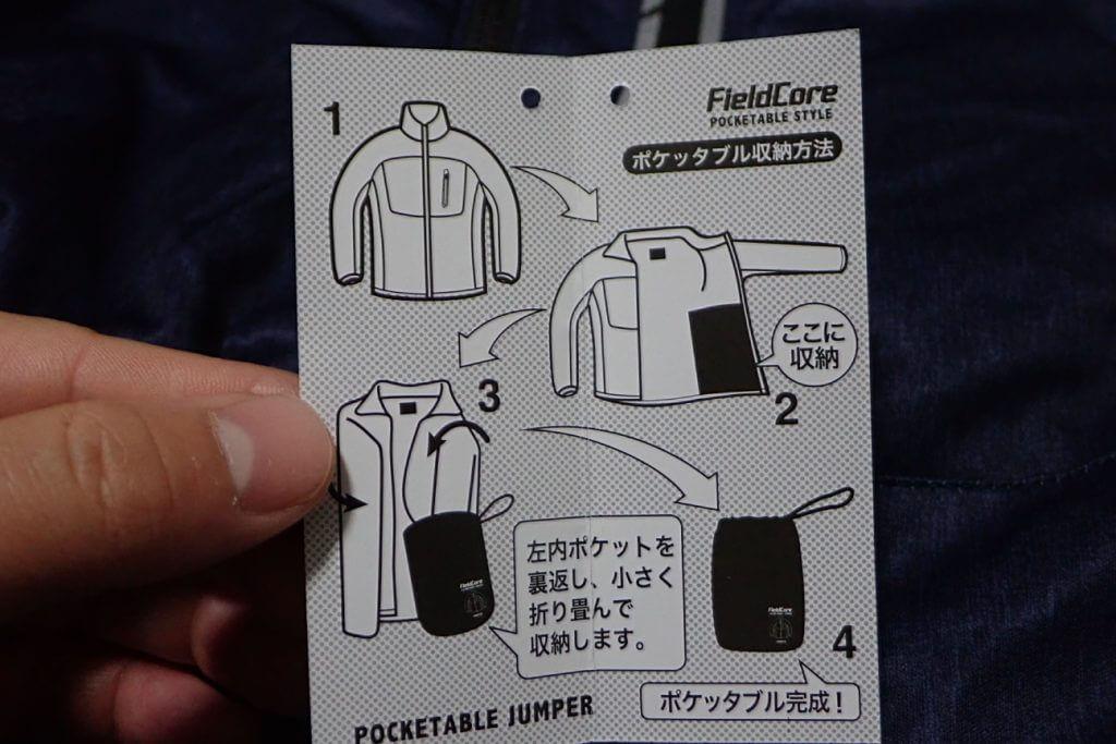 エアロストレッチブルゾンの内ポケットへの収納方法