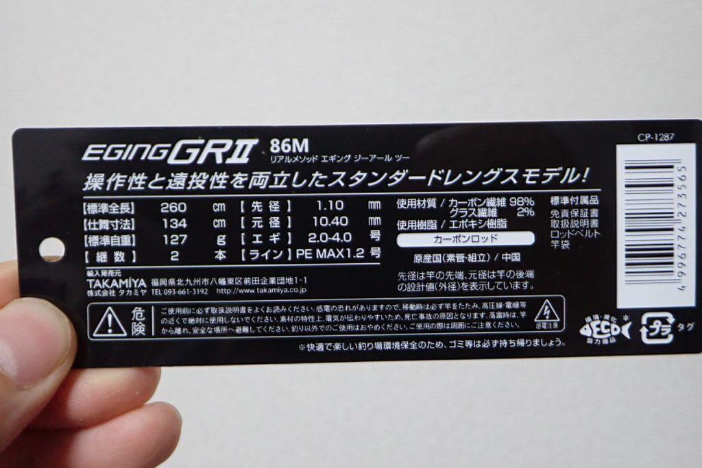 エギングGRのスペック表