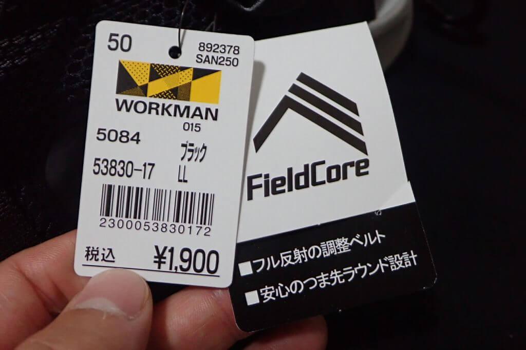 フィールドサンダルの価格は¥1900
