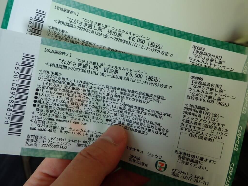 長崎県が発行している「ながさき癒し旅 ウェルカムキャンペーン」チケット