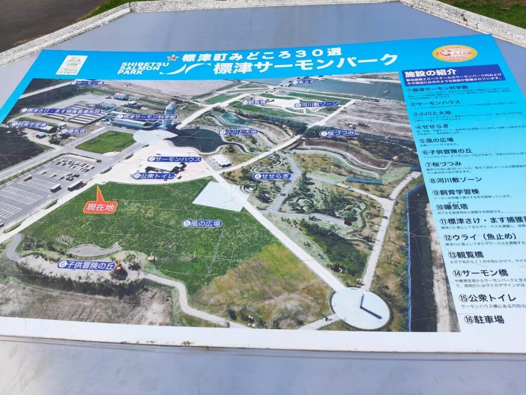 サーモンパークのマップ