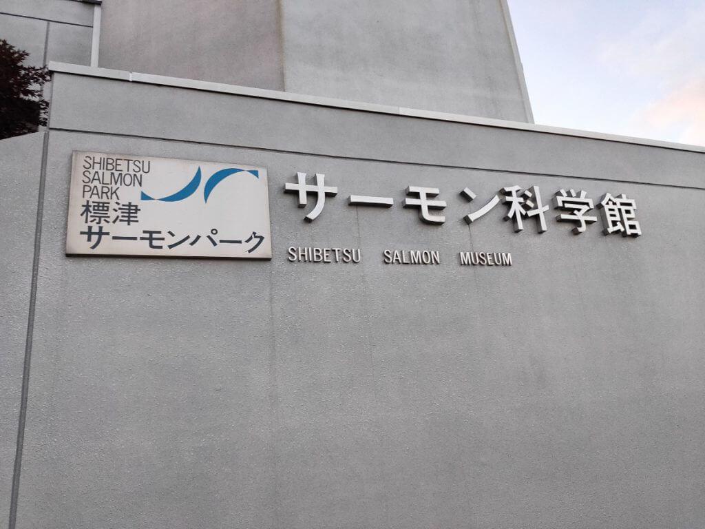 サーモン科学館の入り口
